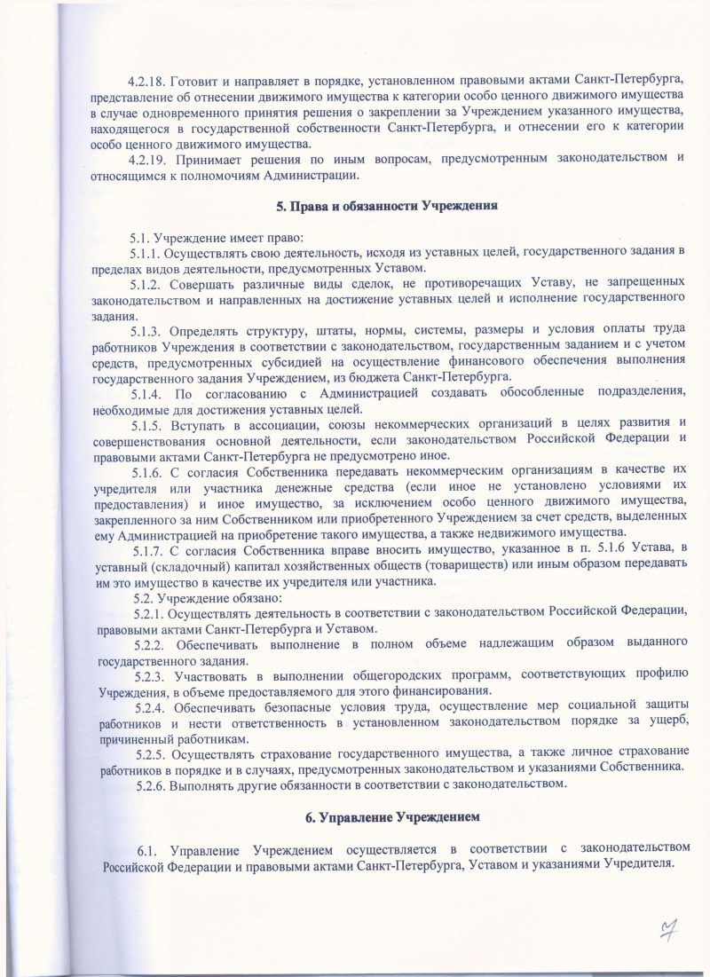 Устав лист 7 001