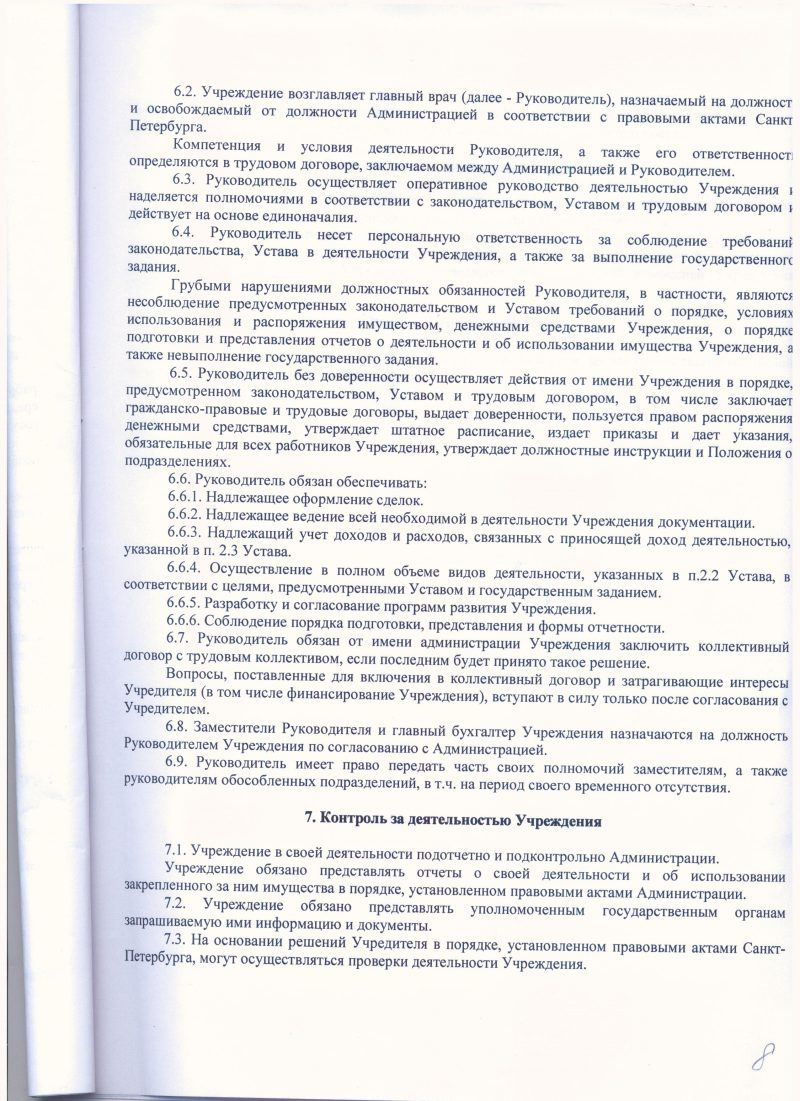 Устав лист 8 001