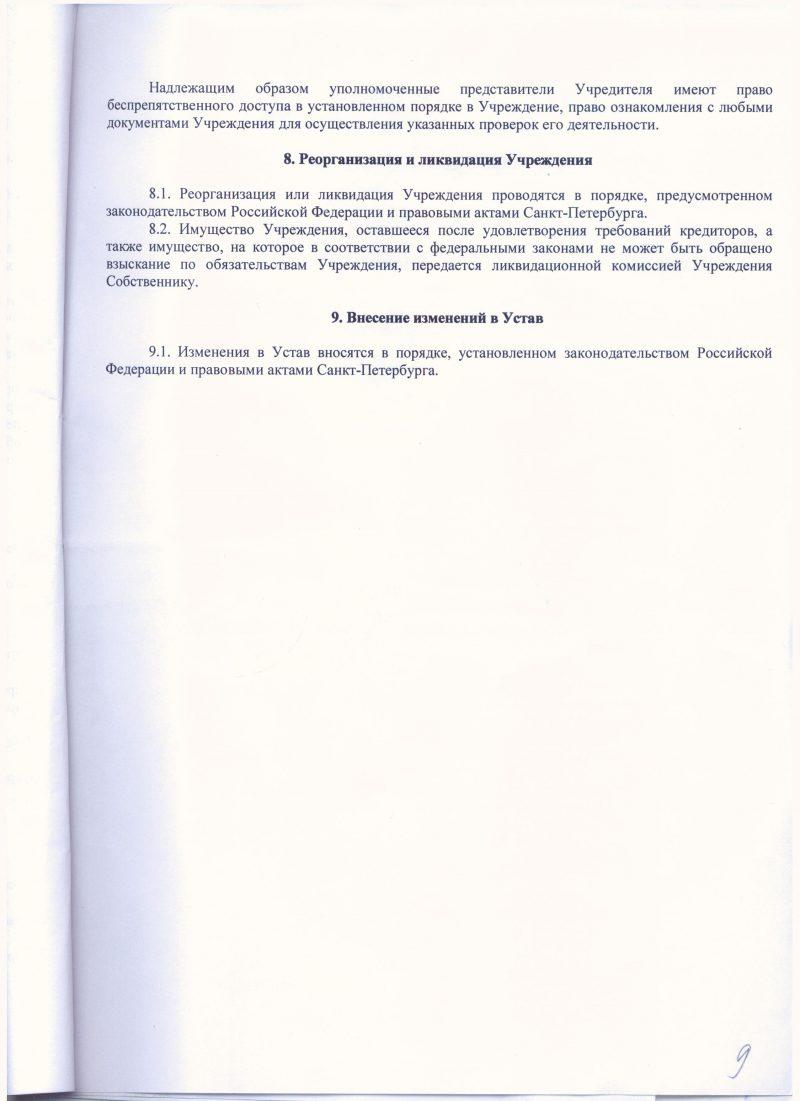 Устав лист 9 001