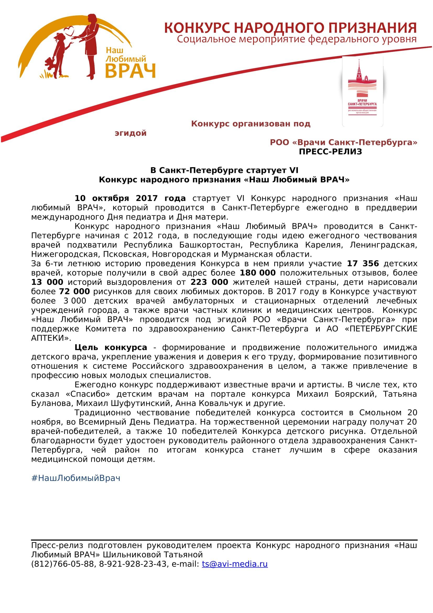 Пресс-релиз СПБ2017-1