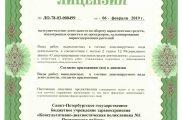 Лицензия по нарк._page-0001