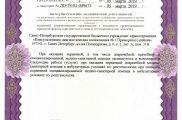 Приложение к лицензии_page-0004