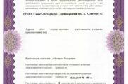 Лицензия от 05.03.2019 (2)_p002-1