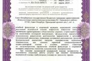 Приложение к лицензии (2)_p002-1