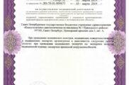 Приложение к лицензии (2)_p003-1