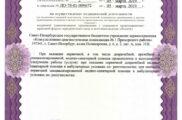 Приложение к лицензии (2)_p004-1