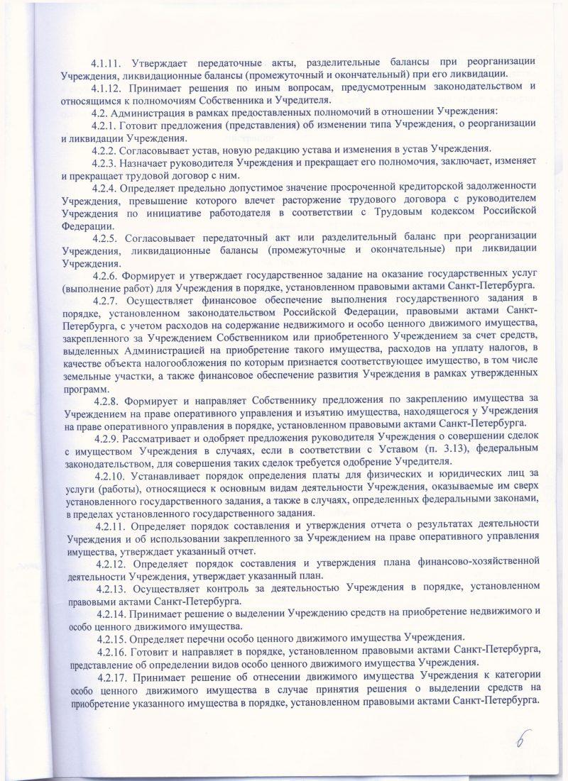 Устав лист 6 001