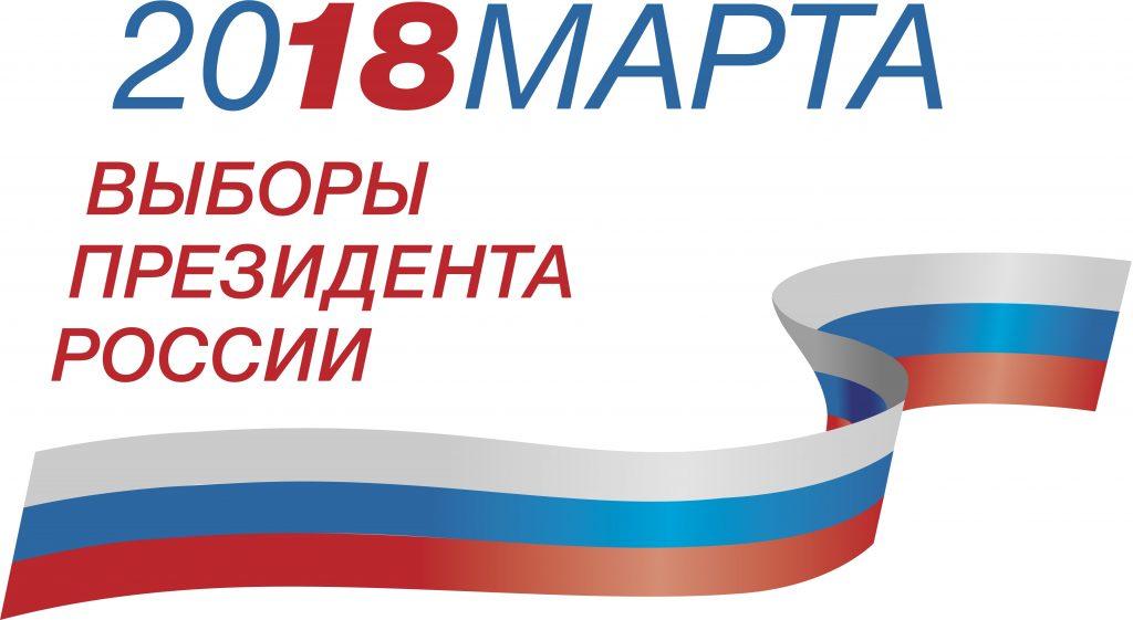 логотип-выборы_2018 (1)