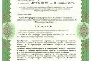 Лицензия по нарк._page-0003